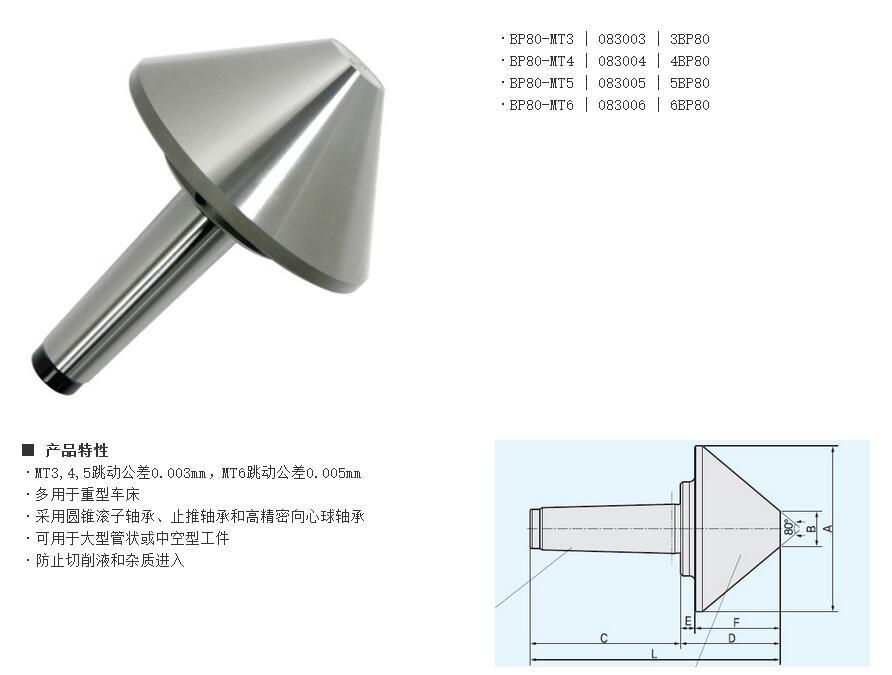 杭州特晟切削工具专业的80度管状工件顶针顶针出售_管状工件顶针