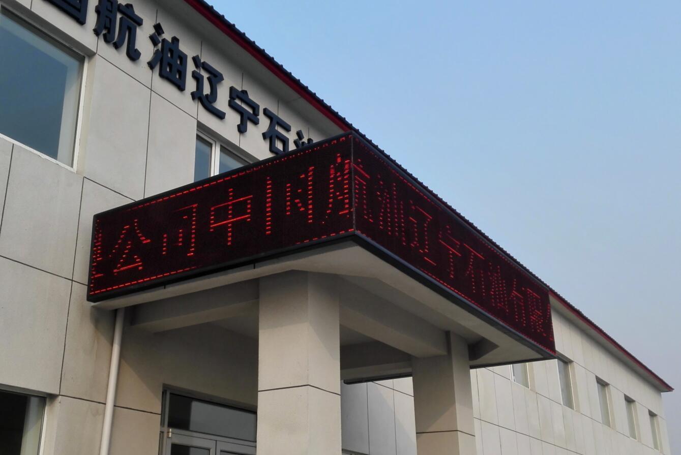沈阳室外LED显示屏无缝拼接可靠厂家_沈阳菁华鑫盛经贸-辽宁销售