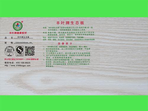 东莞丰叶板材专业供应商 茂名板材