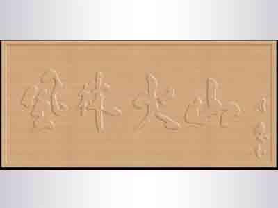 武威木质浮雕-别致的木质浮雕推荐