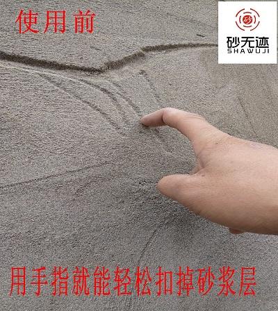 砂无迹批发零售用于墙面掉沙掉灰掉粉量大从优