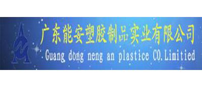 珠海市斗门区能安塑料包装有限公司