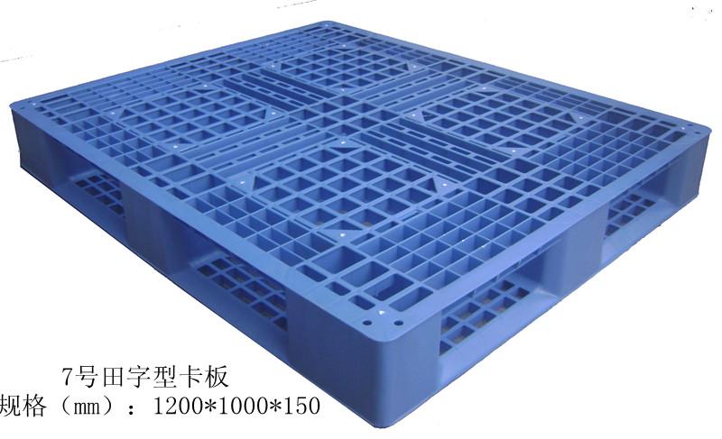 塑料卡板-質量好的當選廣東斗門能安塑料廠_塑料卡板