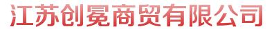 江苏创冕商贸日博365体育在线_365体育官网 在线登录_365体育是真的吗