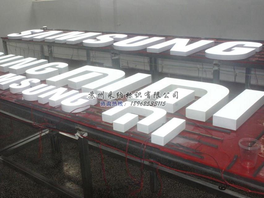山西树脂字_苏州有信誉度的树脂字制作厂家推荐