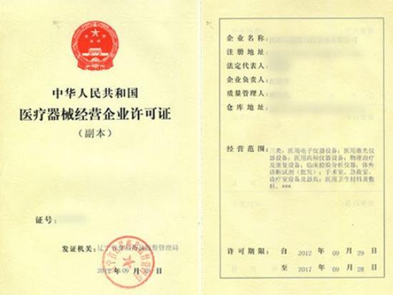 医疗器械经营许可证-称心的医疗器械经营许可证代办当选沈阳东泽科技