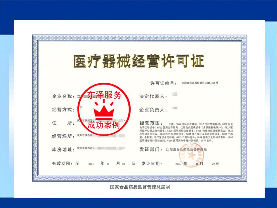 苏家屯医疗器械经营许可证代办-沈阳有品质的医疗器械经营许可证代办服务