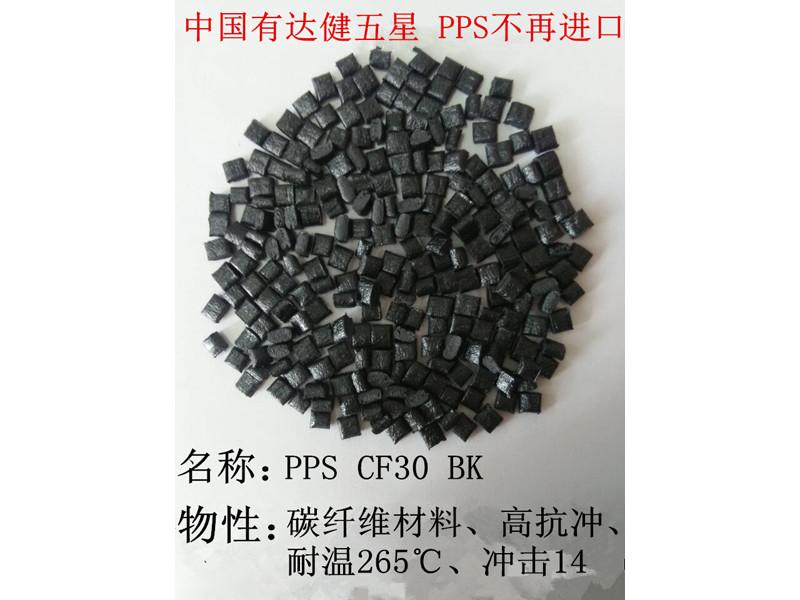 出售聚苯硫醚|达健五星——信誉好的黑色PPS供应商