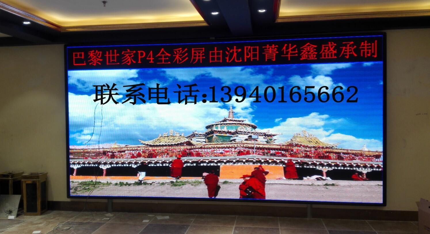 沈陽LED顯示屏可靠廠家_沈陽菁華鑫盛經貿-沈陽LED租賃屏D顯示屏製作