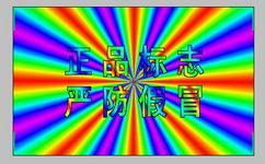 泉州吊牌标签印刷_体育用品防伪标签