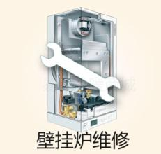 西安壁挂炉修理公司哪家好_可靠的西安壁挂炉维修就选驿路家电