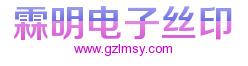 硅膠絲印生產廠家霖明電子絲印廠更專業|重慶硅膠絲印