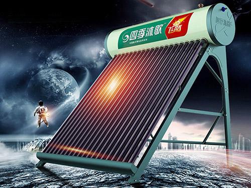 铁岭四季沐歌太阳能热水器上哪买好|铁岭节能热水器销售商