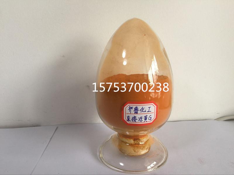 绵竹碱性嫩黄O 济宁供应质量好的碱性嫩黄O