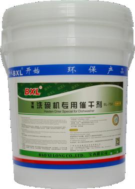 酸性除垢清洁剂|专业的厨房清洁产品供应商,当选勤中