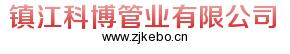 镇江科博管业有限公司