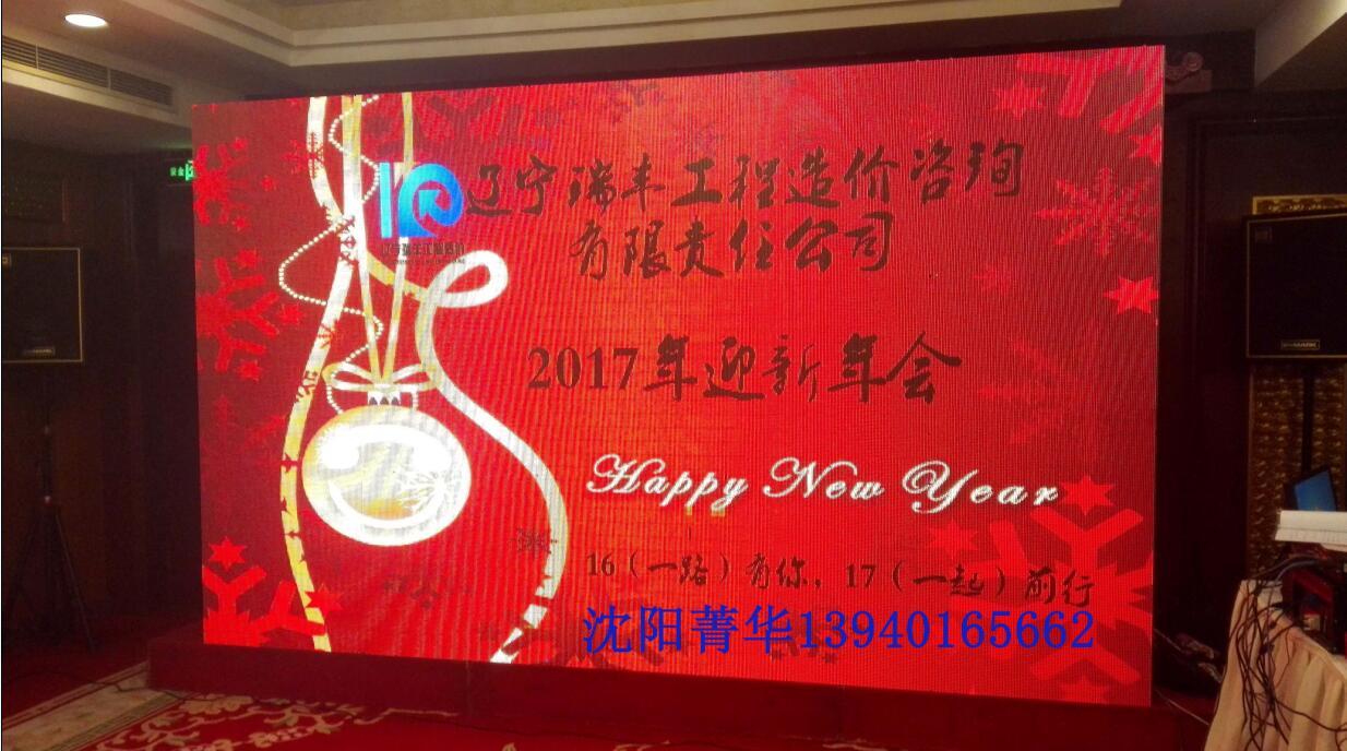 沈陽菁華鑫盛經貿_專業沈陽LED顯示屏銷售商|沈陽會議LED價格低led