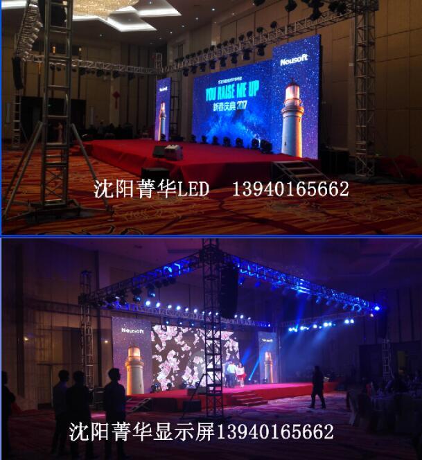 沈阳菁华鑫盛经贸_专业沈阳LED显示屏销售商 辽宁质量好led