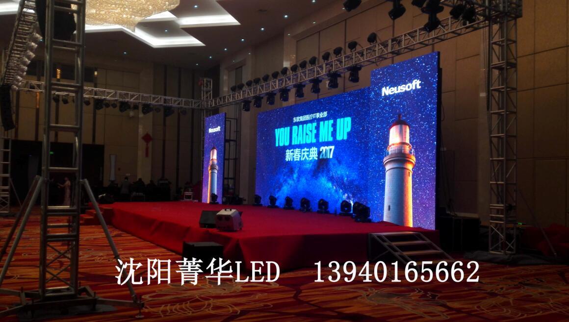 沈阳LED显示屏可靠厂家_沈阳菁华鑫盛经贸-沈阳LED显示屏生产租赁