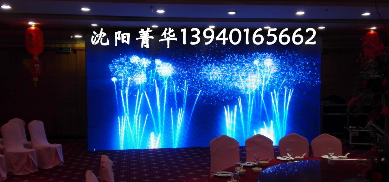 沈阳LED显示屏厂家当选沈阳菁华鑫盛经贸:沈阳会议LED稳定