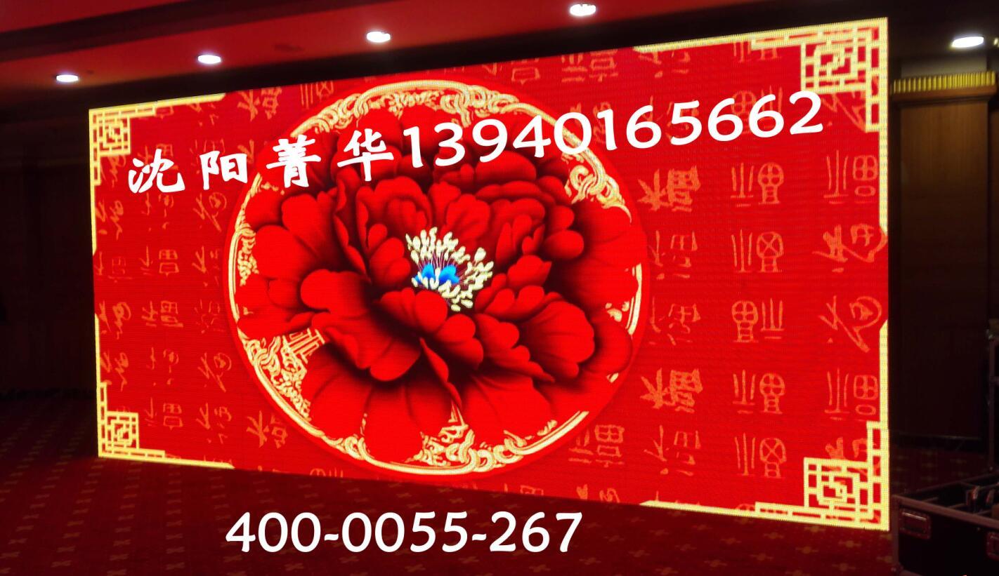 沈阳菁华鑫盛经贸专业供应沈阳LED显示屏 沈阳LED显示屏制作