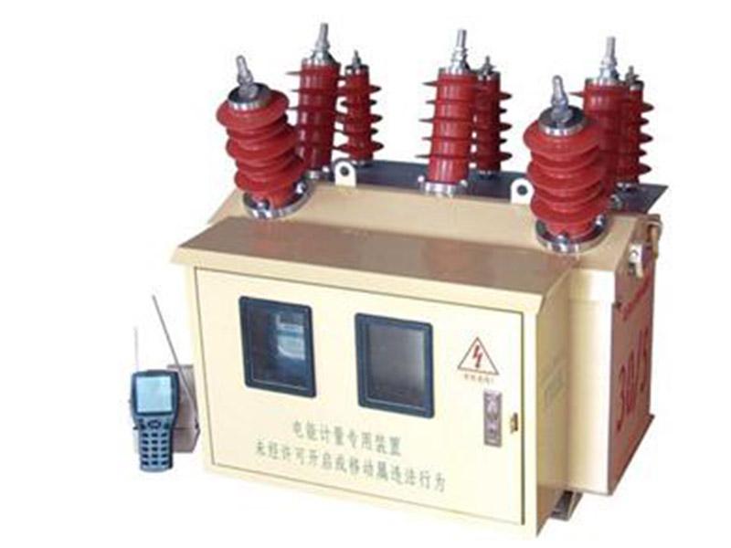东日电气提供高品质的无线抄表高压计量箱,特色的高压计量箱