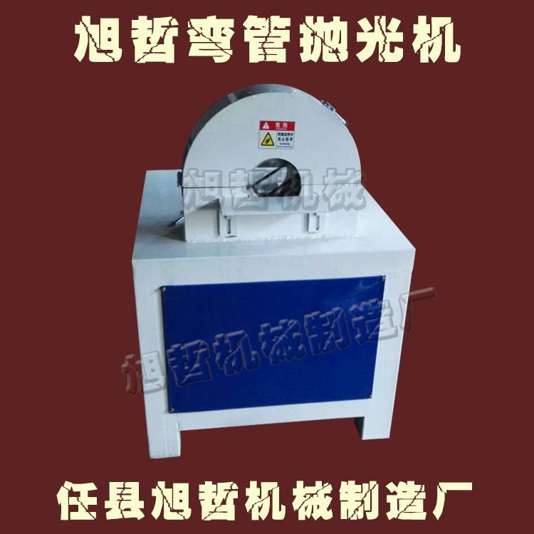 弯管环保除锈抛光机 弯管抛光机专业生产厂家