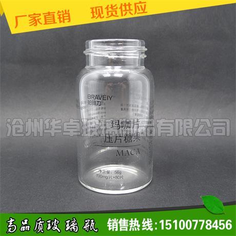 华卓玻璃制品为您提供销量好的高硼硅玻璃瓶,保健品瓶