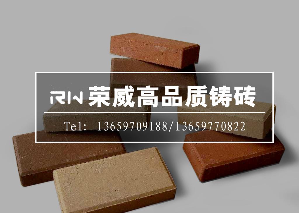湛江黏土砖-买优惠的湛江广场砖,就来荣威建材