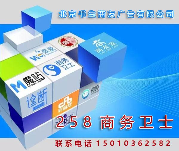 北京258商务卫士——【推荐】专业的258商务卫士公司