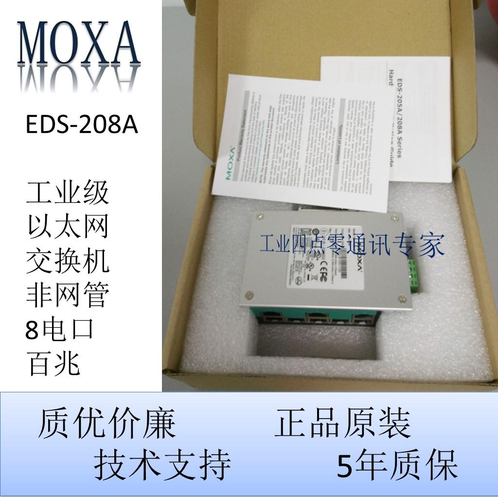 口碑好的EDS-208A以太网交换机当选上海鋆锦-EDS-208A-S-SC百兆非网管交换机 单模