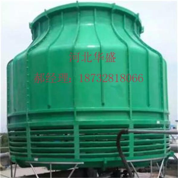 厂家批发玻璃钢冷却塔——衡水华盛冷却塔价格