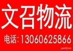 广州到信宜市物流货运公司报价仓储与配送公司