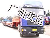 广州到电白县物流货运公司报价仓储与配送公司