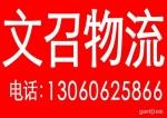 广州到黄南州物流货运公司报价仓储与配送公司