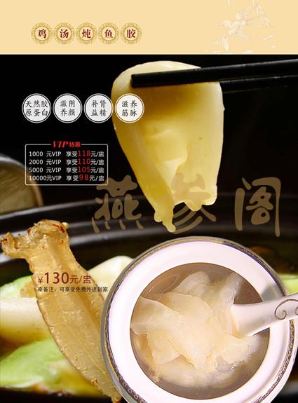 柳州销量好的鲜炖鱼胶外卖批发 燕窝鱼翅