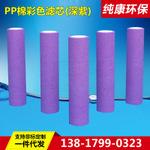上海彩色滤芯|纯康环保设备质量良好的彩色滤芯