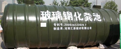 专业的玻璃钢化粪池厂家-汇泽玻纤物超所值的高强度化粪池出售