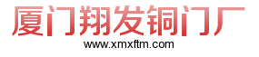 【推荐】厦门铜门定制_泉州铜门厂家_找厦门翔发铜门厂