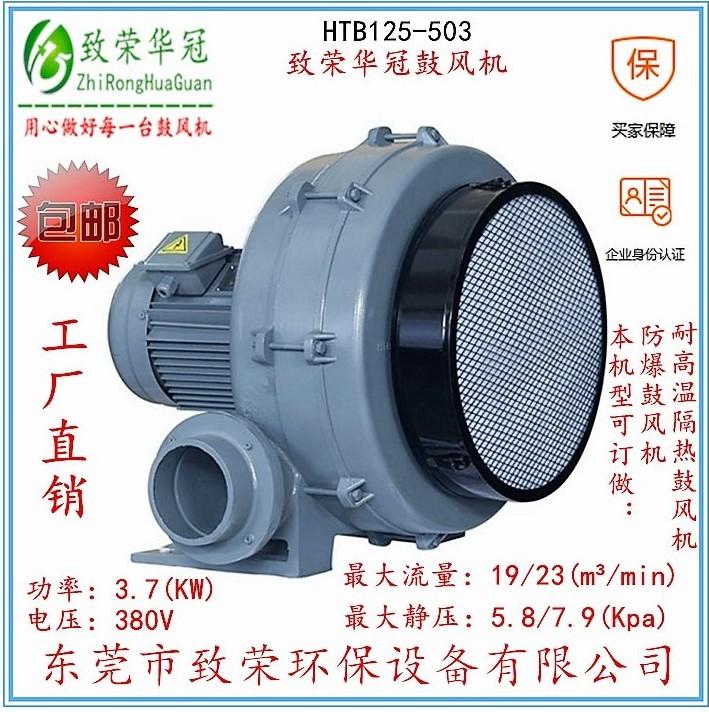 鼓风机代理商,专业的透浦多段式鼓风机HTB125-503【供应】
