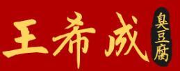 湖南划算的臭豆腐-供应|臭豆腐专卖店