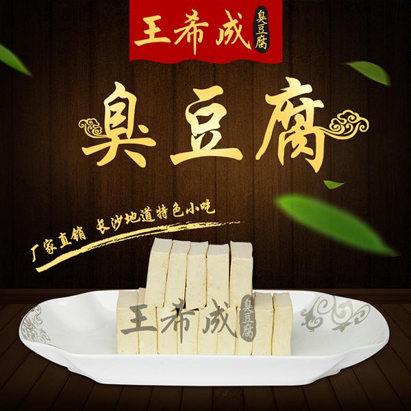王希成豆制品加工厂-知名的臭豆腐供货商|臭豆腐供销