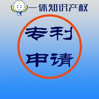 龙岩专利申请-福建品牌好的一休知识产权专利转让公司