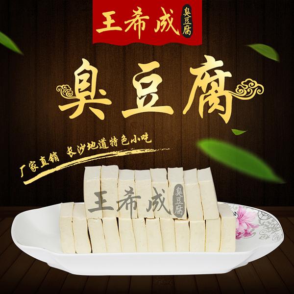 高品質臭豆腐供銷|白色臭豆腐廠家