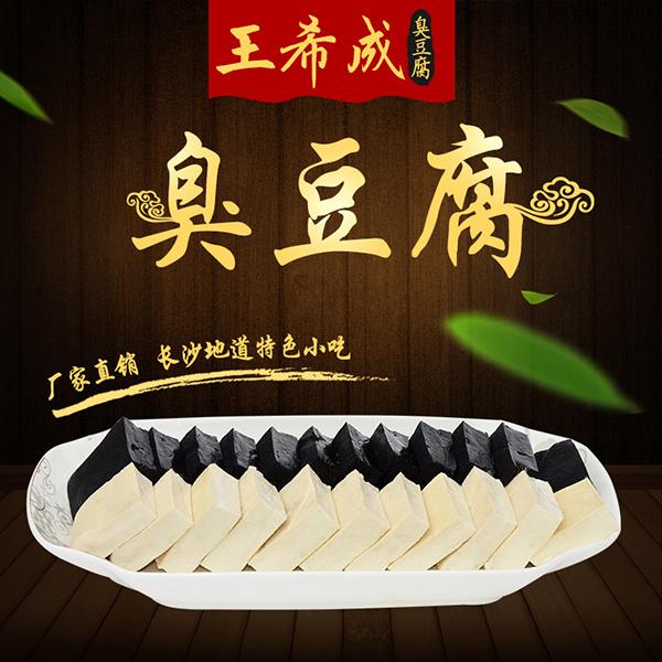 長沙口碑好的臭豆腐小吃供貨商-湖南臭豆腐價位