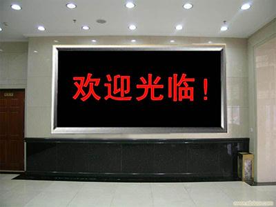 兰州LED显示屏供应厂家——甘肃LED显示屏生产厂家