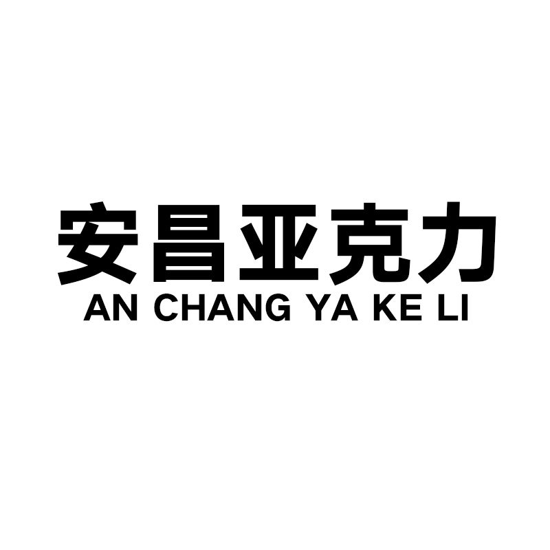 安昌亚克力_有品质的绝缘板供应商-福建绝缘板批发