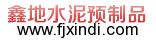 漳州鑫地水泥預制品有限公司