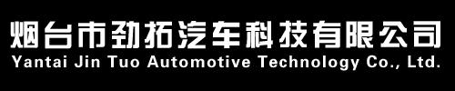 烟台市劲拓汽车科技亚博app在线登录