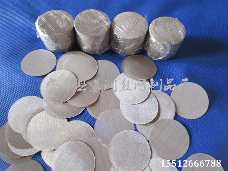钢丝网圆形网片-衡水质量好的微型过滤网片-厂家直销